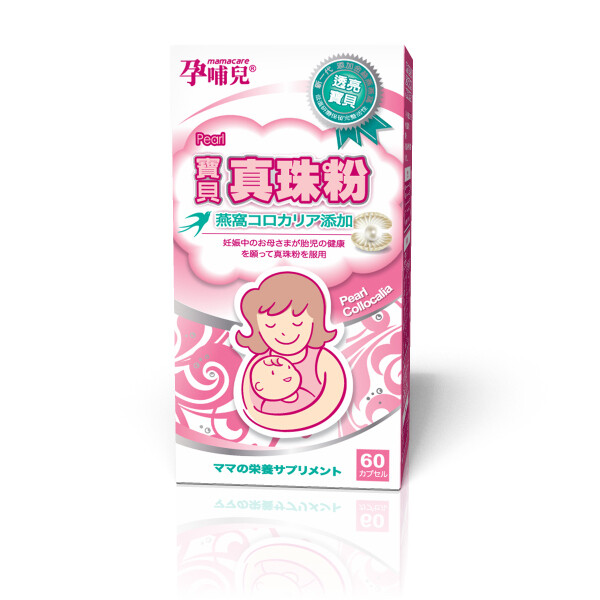 孕哺兒 寶貝真珠粉 膠囊60粒佳兒園婦幼生活館