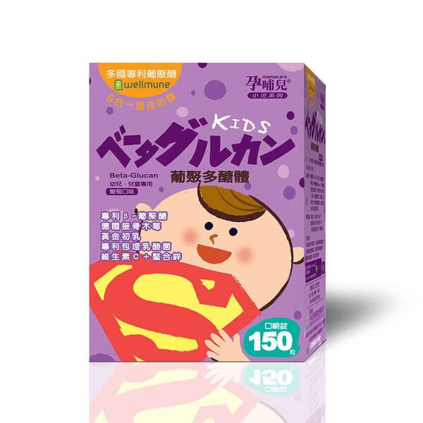 孕哺兒 小兒專用葡聚多醣體 口嚼錠150粒佳兒園婦幼生活館