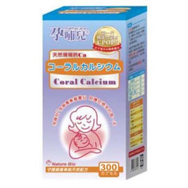 孕哺兒 天然珊瑚鈣膠囊300粒佳兒園婦幼生活館