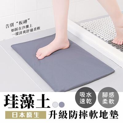 【森活嚴選】熱銷強效吸水 原生珪藻土軟地墊|吸水地墊 珪藻土 珪藻土軟墊 腳踏墊 浴室腳踏墊