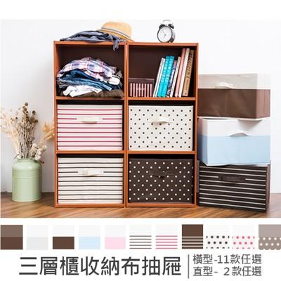 三層櫃抽屜收納盒置物盒 (2.9折)