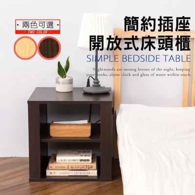 簡約插座開放式床頭櫃 (4.8折)