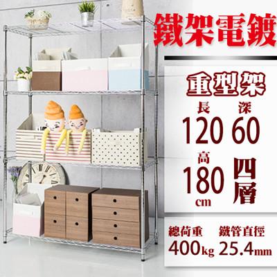 【尚時】120x60x180 CM四層 荷重加強型電鍍鐵架 (7.7折)
