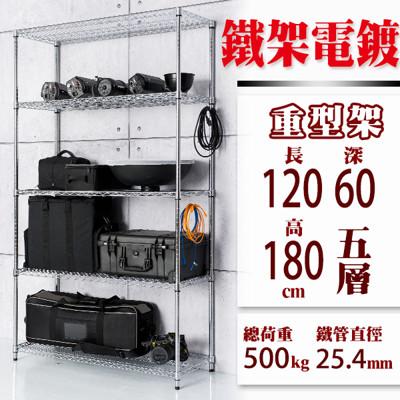 【尚時】120x60x180 CM五層 荷重加強型電鍍鐵架 (7.1折)
