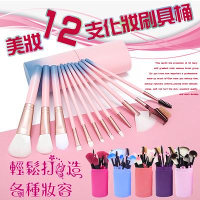 【在台現貨 免等待!】網路人氣TOP1!12支美容刷具組 粉底刷 蜜粉刷 腮紅刷 眼影刷 彩妝 (7.3折)