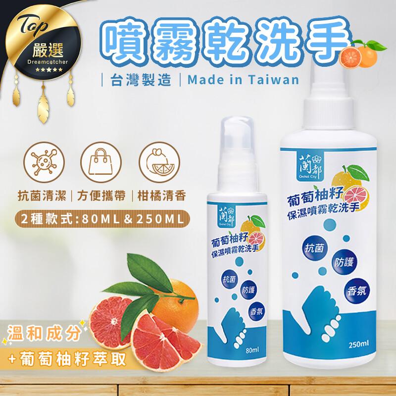 台灣製天然葡萄柚籽 乾洗手噴霧 250ml
