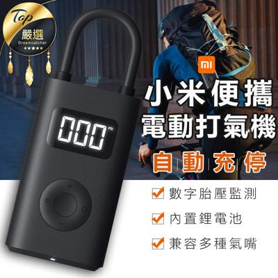 【充飽即停 自帶照明】小米電動打氣機 小米充氣寶 自動打氣機 電動打氣筒 米家電動打氣機 (7.7折)
