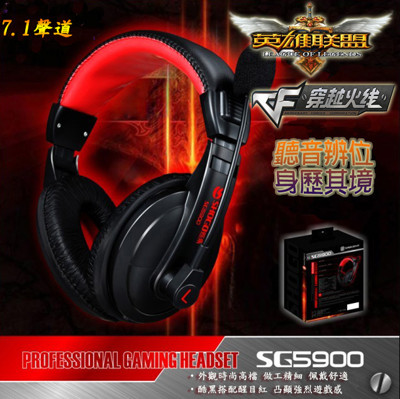 《論壇推薦 競技必備》電競USB 7.1聲道 魔獸 英雄聯盟 SF CS專用 電競耳機 頭戴式耳機L (6.5折)