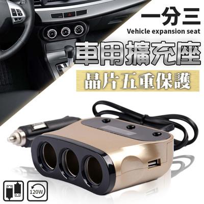 【LED電瓶顯示-電壓檢測】 一對三車充 (7.5折)