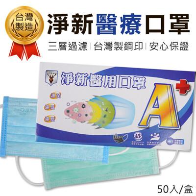 【三層過濾!口罩國家隊】台灣淨新醫療口罩 三層口罩 防疫口罩 防疫 (6.9折)