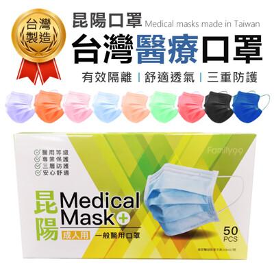 【雙鋼印!口罩國家隊】台灣昆陽醫用口罩(50入) 三層口罩 防疫口罩 淨新口罩 成人口罩 (1.4折)