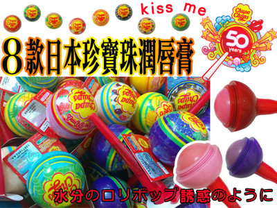 【捕夢網】日本進口Chupa Chups棒棒糖護唇膏(4g) 8款可選 珍寶珠 潤唇膏 保養 口紅 (7.8折)
