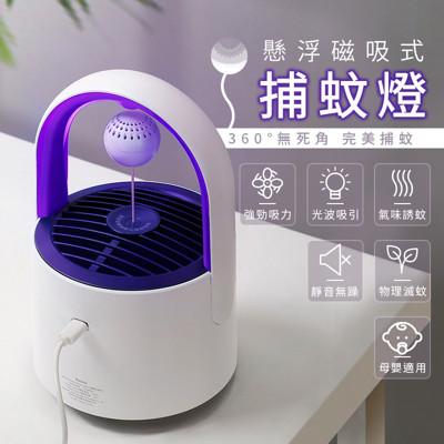 磁吸式捕蚊燈 天然誘蚊劑加購區 (3折)