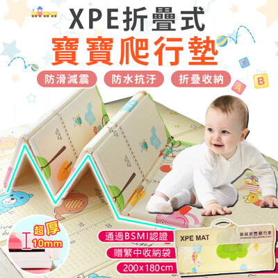 【SGS認證+商檢局合格】雙面加厚 折疊爬行墊(10mm) 寶寶爬行墊 遊戲墊 嬰兒地墊 兒童地墊