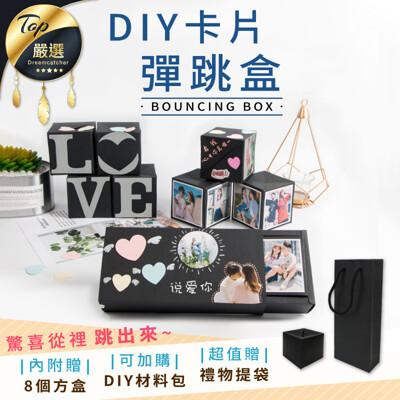 浪漫驚喜彈跳禮物盒 DIY超值組