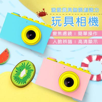 【繁體中文 贈32G記憶卡】多功能兒童數位相機 (5.6折)