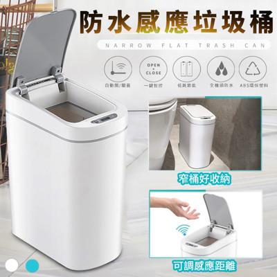 【智能感應】自動開蓋防水垃圾桶 7L  自動感應垃圾桶 自動開垃圾桶 自動垃圾桶 自動開蓋 自動開啟
