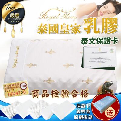 《附泰文保卡 旗艦套組》Royal Latex 泰國皇家乳膠枕 (5.1折)