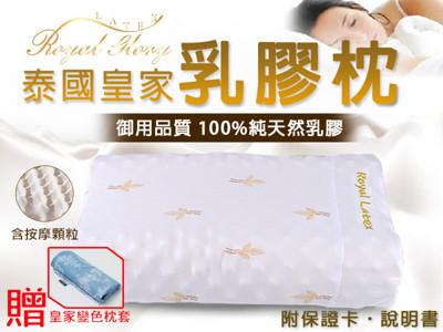 Royal Latex 泰國皇家乳膠枕 100%天然乳膠《附正品保證卡 旗艦套組》 12H出貨→免運