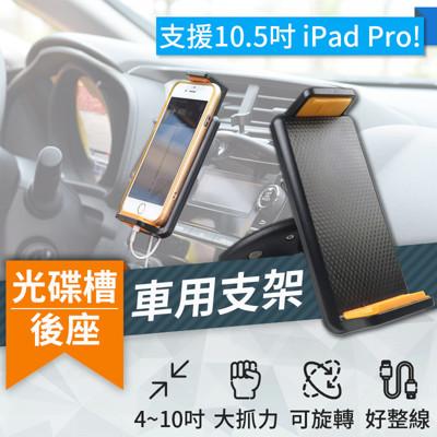 【適用10吋平板】車用手機架 手機/平板兩用 手機支架 平板支架 車用手機夾 車用平板架平板夾 CD (4.5折)