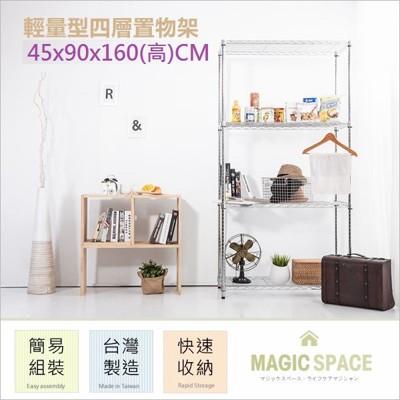 【MagicSpace】45x90x160高CM 輕量型四層置物架【波浪架/鐵力士架/層架/收納架】 (4.5折)