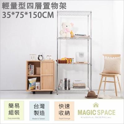 【Magic Space】35*75*150 輕量型四層置物架【波浪架/鐵力士架/層架/收納架】 (5.2折)