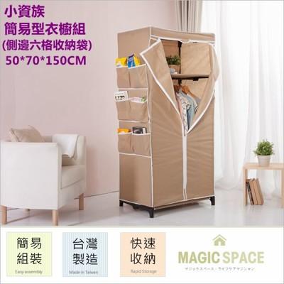 【Magic Space】50*70*150 小資族簡易型衣櫥組(附布套)【外宿/租屋收納/衣櫃】 (5.4折)