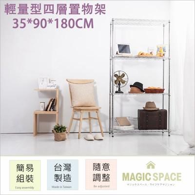 【Magic Space】35*90*180 輕量型四層置物架【波浪架/鐵力士架/層架/收納架】 (5.3折)