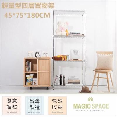 【MagicSpace】45*75*180 輕量型四層置物架【波浪架/鐵力士架/層架/鐵架/收納架】 (5.5折)