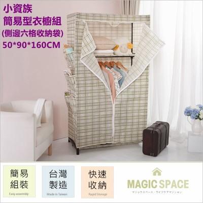 【Magic Space】50*90*160 小資族簡易型衣櫥組(附布套)【外宿/租屋收納/衣櫃】 (4.6折)