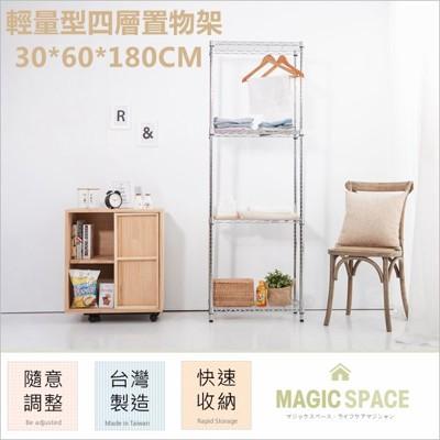 【Magic Space】30*60*180 輕量型四層置物架【波浪架/鐵力士架/層架/收納架】 (6.6折)