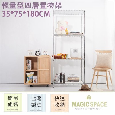 【Magic Space】35*75*180 輕量型四層置物架【波浪架/鐵力士架/層架/收納架】 (5.3折)