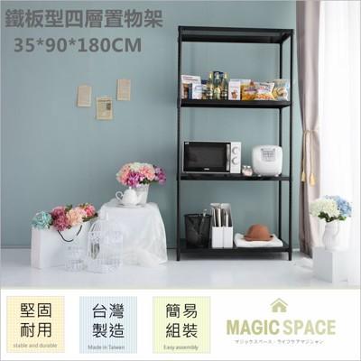 【Magic Space】35*90*180 惡魔黑沖孔鐵板四層置物架【波浪架/鐵力士架/沖孔架】 (5.5折)