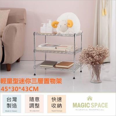 【Magic Space】30*45*43 輕量型迷你三層置物架【波浪架/鐵力士架/鐵架/文件架】 (7.8折)