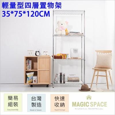 【Magic Space】35*75*120 輕量型四層置物架【波浪架/鐵力士架/層架/收納架】 (5.1折)