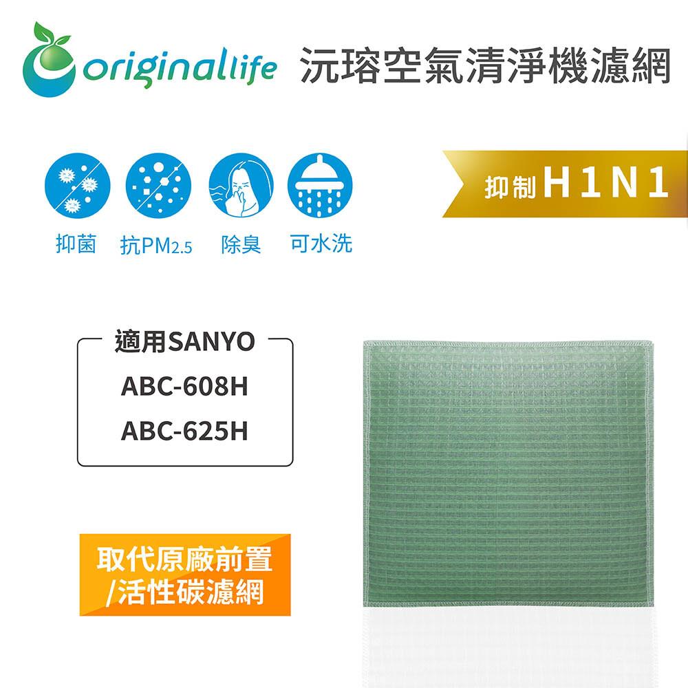 適用sanyoabc-608habc-625horiginal life空氣清淨機濾網