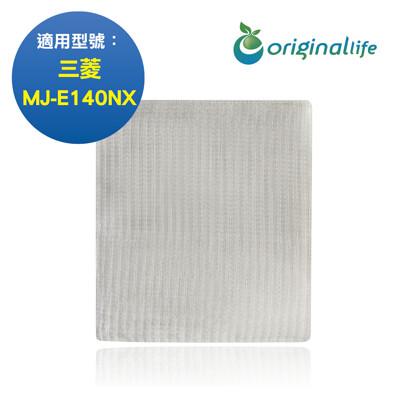 適用三菱:MJ-E140NX 長效可水洗【Original Life】超淨化空氣除濕機濾網 (8.5折)