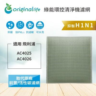 適用飛利浦ac4025/ac4026 空氣清淨機濾網 (original life) (8.5折)