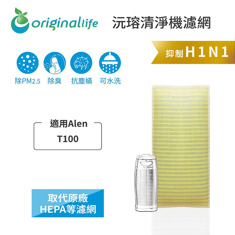 適用alent100 超淨化空氣清淨機濾網(original life)