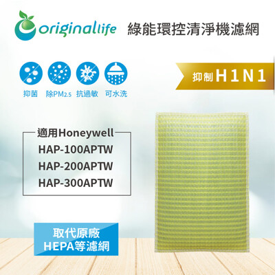 honeywell適用hpa-100/200/202/300aptw超淨化濾網(取代hepa) (8.5折)