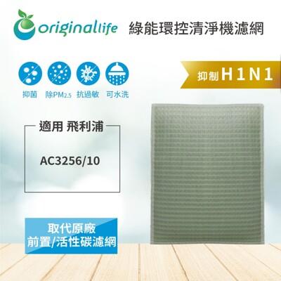 適用飛利浦ac3256/10 空氣清淨機濾網 (original life) (8.5折)