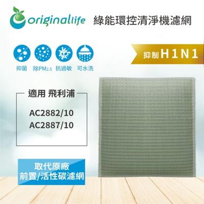 適用飛利浦ac2882/10/ac2887/10 空氣清淨機濾網(original life) (8.5折)