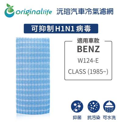 適用BENZ: W124-E CLASS (1985年~) 汽車冷氣濾網-Original Life (6折)
