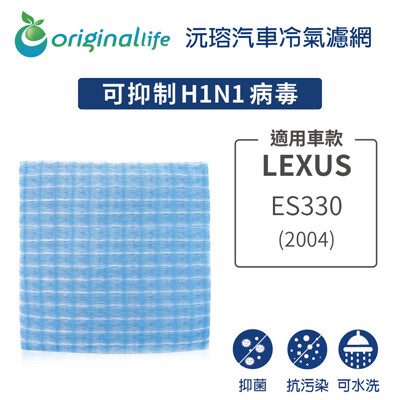 適用LEXUS: ES330(2004年) 汽車冷氣濾網-Original Life (6折)