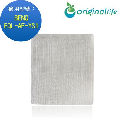 適用BENQ:EQL-AF-YS1空氣清淨機濾網 (Original Life) 長效可水洗 (8.5折)