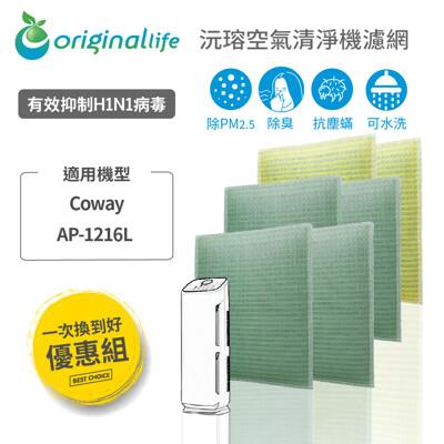 【一次換到好】適用 Coway:AP-1216L(六入組) 清淨機濾網(OriginalLife) (6.9折)