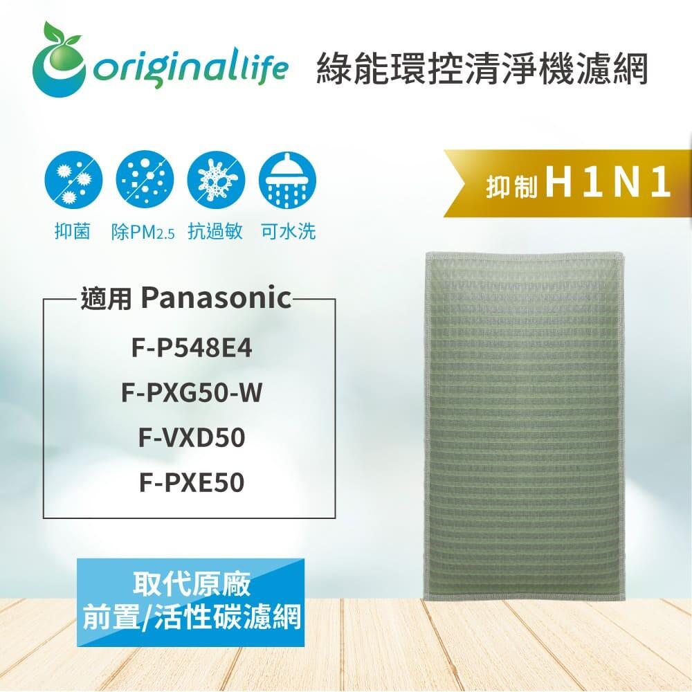 panasonicf-p548e4f-pxg50-wf-vxd50f-pxe50 清淨機濾網