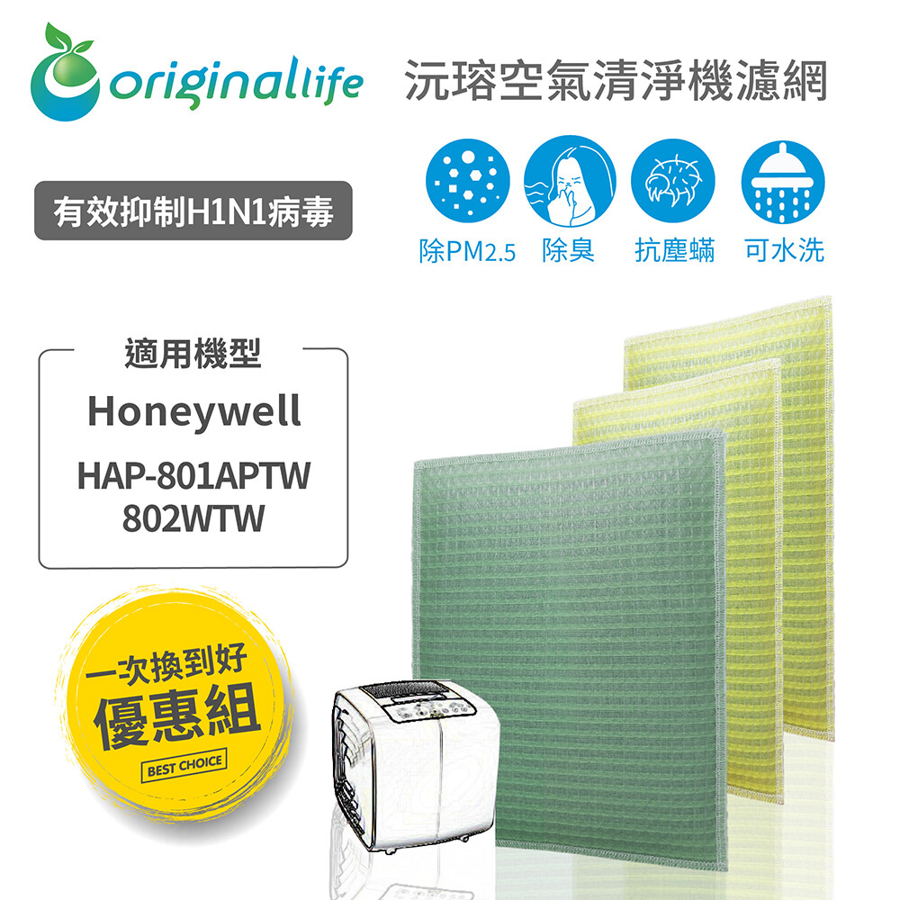 一次換到好honeywell適用hap-801aptw(1薄+2厚)originallife濾網