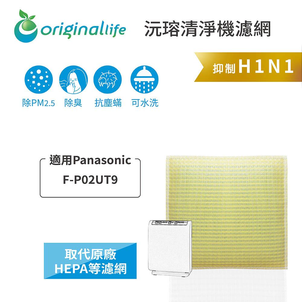 適用panasonicf-p02ut9 超淨化空氣清淨機濾網(original life)