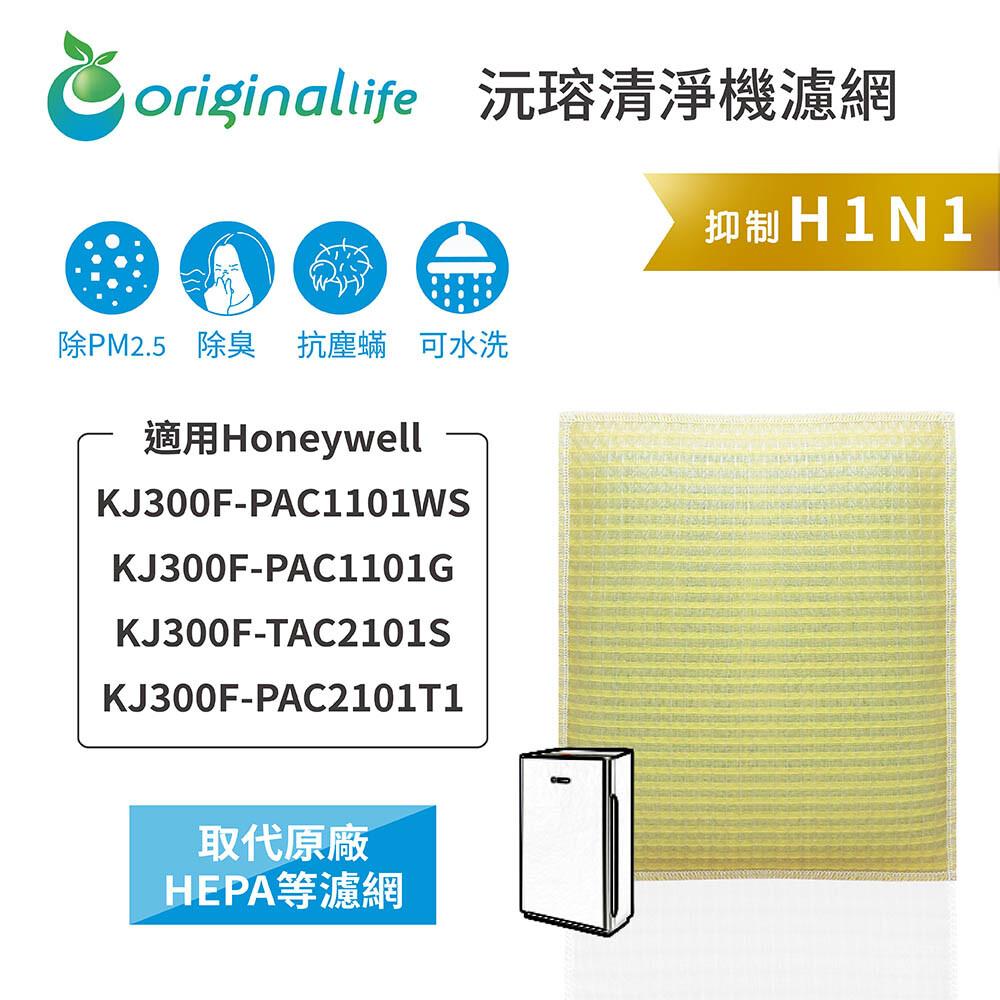 honeywellkj300f/pac1101ws/pac1101g/tac2101s清淨機濾網